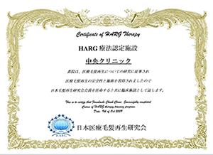 HARG証明書