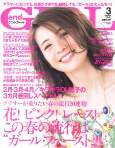 【雑誌『and girl』3月号に!】秋葉原中央クリニックの医療脱毛に関する特集記事が掲載されます♪