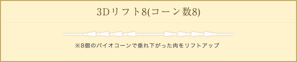 lift_8