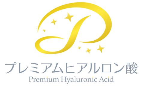 プレミアムヒアルロン酸